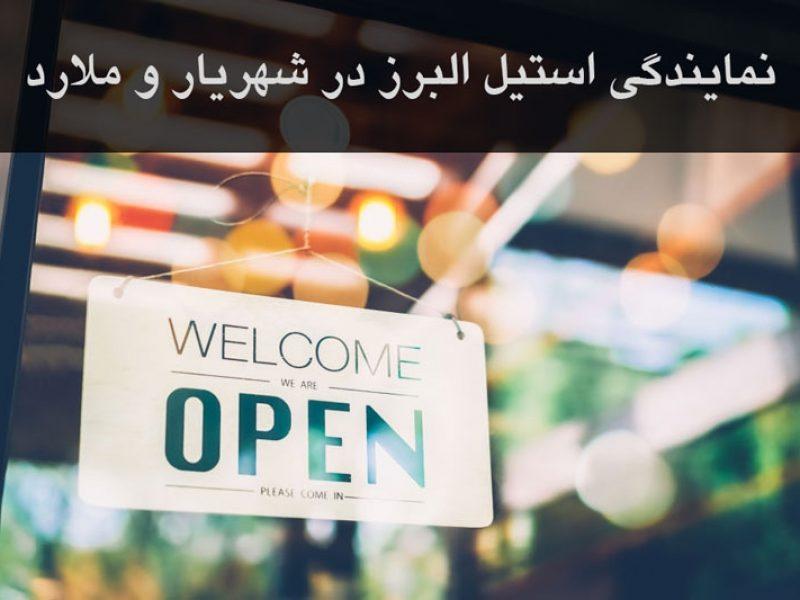 نمایندگی استیل البرز در شهریار و ملارد